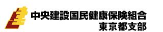 中央建設国民健康保険組合 東京都支部